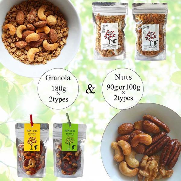 糖質オフ グラノーラ ミックスナッツ ダイエット 食品 砂糖不使用【ナッツ&グラノーラ 4個セット】