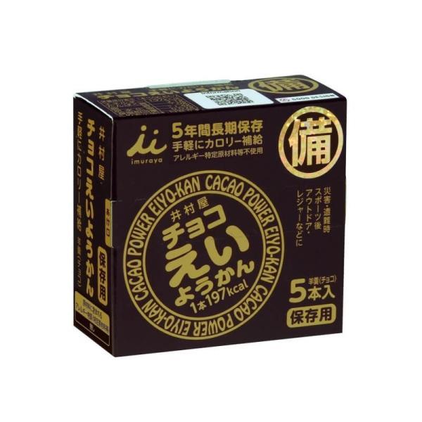 井村屋 チョコえいようかん 55g×5本入 非常食に最適な5年保存可能