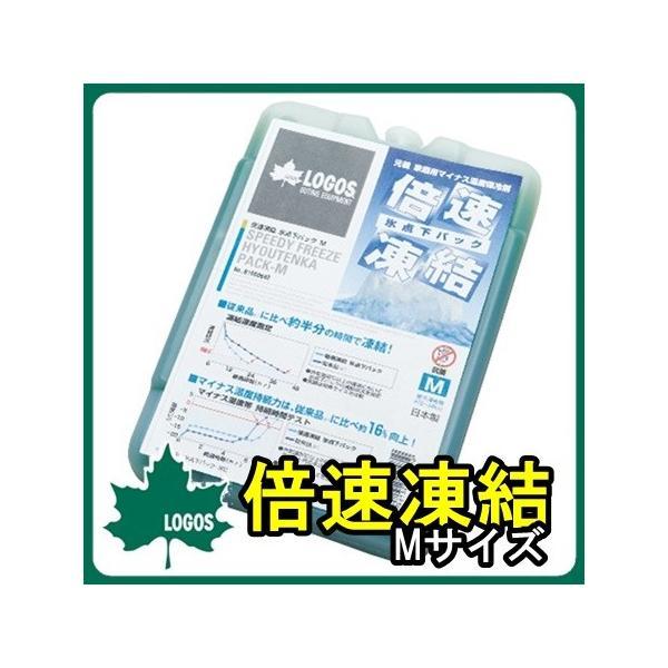 倍速凍結・氷点下パックM 81660642 YY OR6 LOGOS ロゴス 保冷剤 保冷パック スピード凍結 -16℃ プレゼン ギフト
