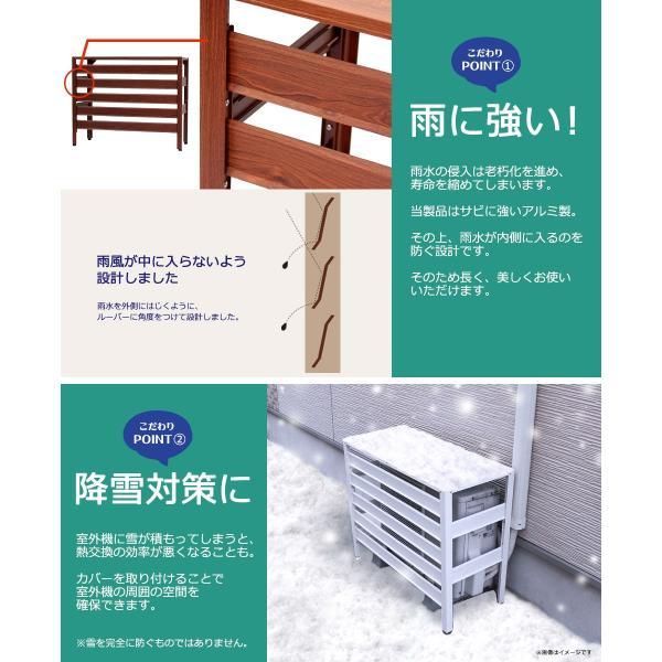 室外機カバー アルミエアコンカバー 日よけカバー DIY おしゃれ 降雨 降雪 直射日光対策|botan1|05