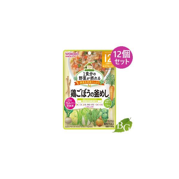 和光堂 1食分の野菜が摂れるグーグーキッチン 鶏ごぼうの釜めし 100g×12個セット