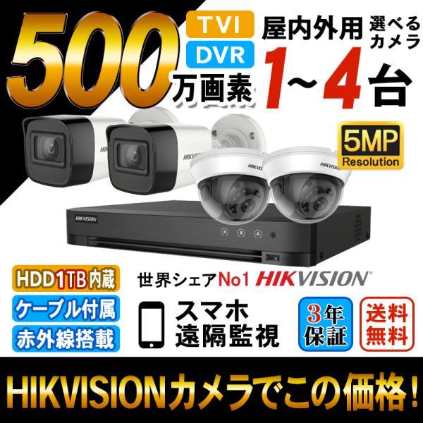 防犯カメラ 屋外 屋内 500万画素 カメラ1~4台 0~3TB HD-TVI 防犯カメラセット|bouhan-direct