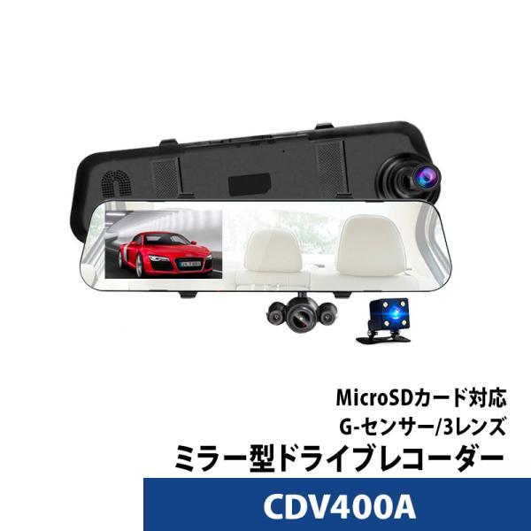 ドライブレコーダー 前後 ミラー型 3レンズ FULL HDカメラ CDV400A あおり運転対策|bouhan-direct