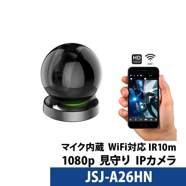 防犯カメラ 見守りカメラ IPカメラ 簡単設定 Wi-Fi ワイヤレス 遠隔監視 JSJ-A26HN 送料無料 あすつく対応