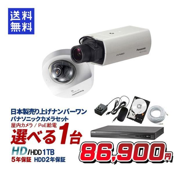 日本製売り上げナンバーワン パナソニック防犯カメラ  屋内 選べるカメラセット 130万画素 1台 HDD 1TB  録画機能付き 4CH NVR-SET3-C1-1TB【あすつく対応】|bouhan-direct