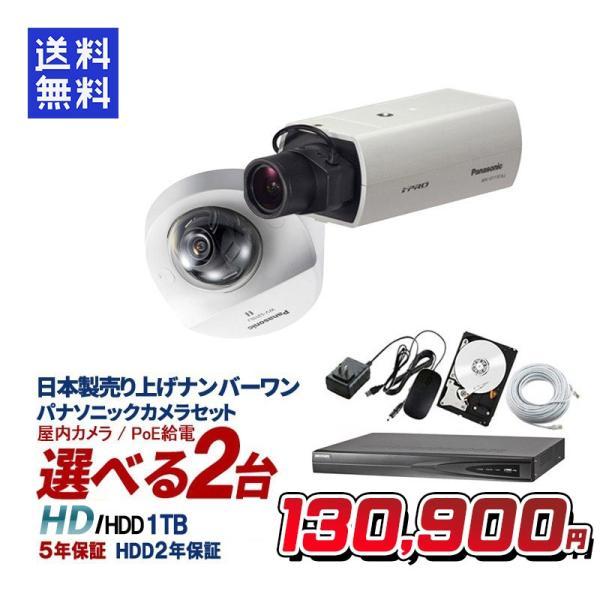 日本製売り上げナンバーワン パナソニック防犯カメラ 屋内  選べるカメラセット 130万画素 2台 HDD 1TB  録画機能付き 4CH NVR-SET3-C2-1TB【あすつく対応】 bouhan-direct