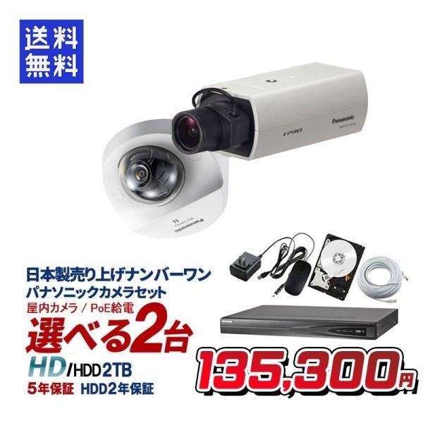 日本製売り上げナンバーワン パナソニック防犯カメラ  屋内 選べるカメラセット 130万画素 2台 HDD 2TB  録画機能付き 4CH NVR-SET3-C2-2TB【あすつく対応】|bouhan-direct