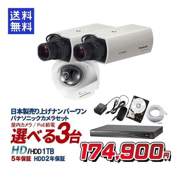 日本製売り上げナンバーワン パナソニック防犯カメラ  屋内 選べるカメラセット 130万画素 3台 HDD 1TB  録画機能付き 4CH NVR-SET3-C3-1TB【あすつく対応】|bouhan-direct
