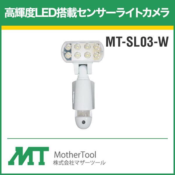 MT-SL03-W マザーツール MotherTool 防犯カメラ 監視カメラ 屋内 屋外 センサーライトカメラ 防犯灯 SD録画