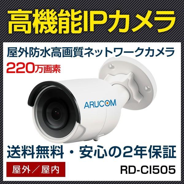 ipカメラ 屋外 PoE 防水 ネットワークカメラ 防犯 監視カメラ 約220万画素 赤外線搭載屋外防雨用IPネットワークカメラ (RD-CI505) bouhansengen