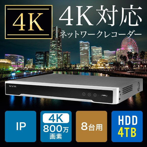 8ch ネットワークビデオレコーダー PoE h265 防犯カメラ 監視 RD-RN5008 4K対応 8chネットワークレコーダー 4000GB大容量HDD内蔵 PoE bouhansengen