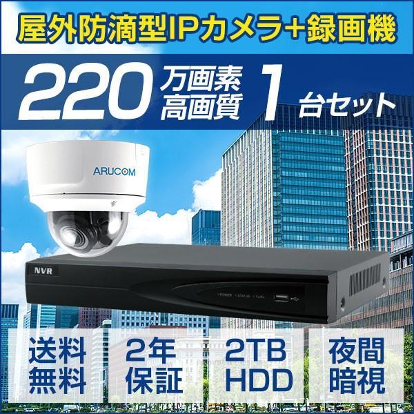 IPカメラ PoE セット 屋外 防滴 カメラ1台 レコーダー 220万画素 IP ドーム 防犯 監視カメラ 暗視 遠隔監視 調整レンズ レコーダーセット(SET675-1) bouhansengen