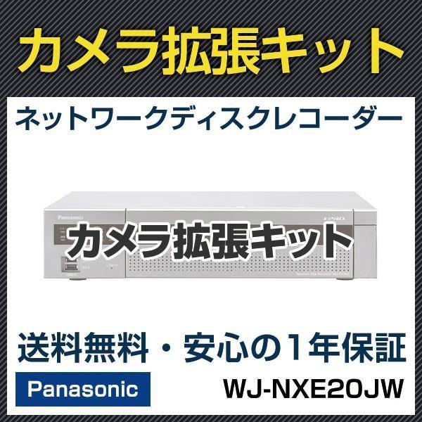 WJ-NXE20JW Panasonic ネットワークディスクレコーダー カメラ拡張キット 送料無料 パナソニック 防犯カメラ 監視カメラ bouhansengen