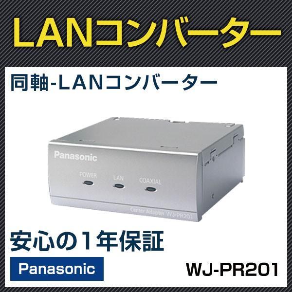 Panasonic 同軸-LANコンバーター(レシーバー側:1ch) (WJ-PR201) パナソニック 防犯カメラ 監視カメラ【RD-PPR201】|bouhansengen
