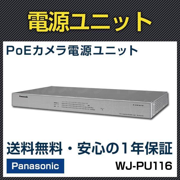 WJ-PU116 PoEカメラ電源ユニット Panasonic パナソニック bouhansengen