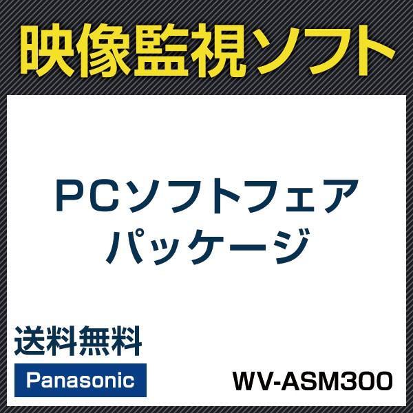 Panasonic i-proシリーズ機能拡張ソフトウェア(WV-ASM300)パナソニック 防犯カメラ 監視カメラ【WV-ASM300】|bouhansengen