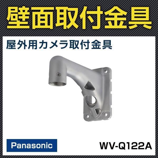 Panasonic カメラ壁取付金具 (WV-Q122A) パナソニック 防犯カメラ 監視カメラ【RD-4417】|bouhansengen