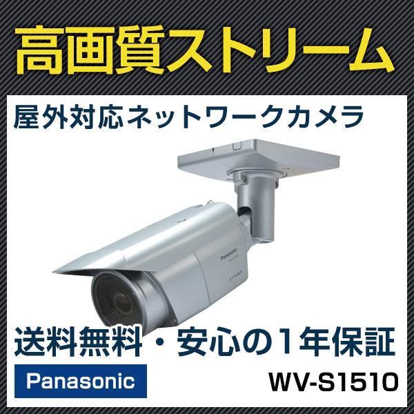 WV-S1510 panasonic i-PRO EXTREME 屋外HDネットワークカメラ(RD-PS1510) bouhansengen