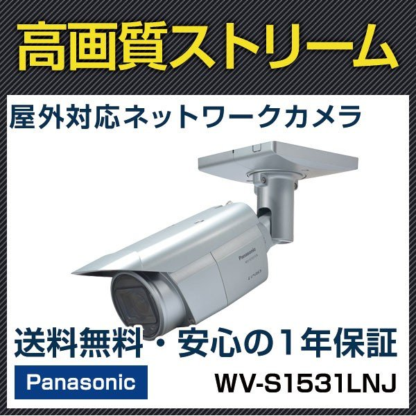 WV-S1531LNJ panasonic i-PRO EXTREME 屋外フルHDネットワークカメラ|bouhansengen