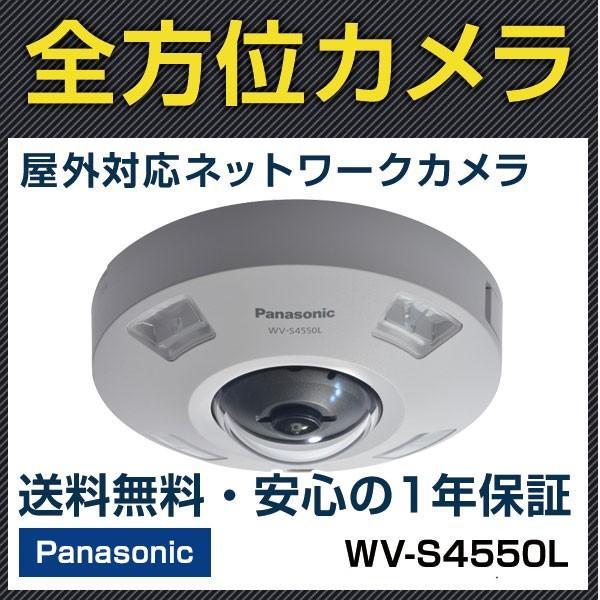 WV-S4550L panasonic i-PRO EXTREME ネットワークカメラ|bouhansengen