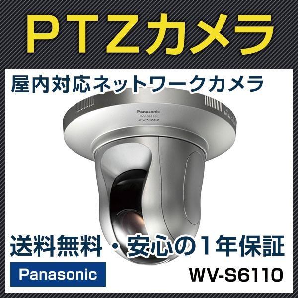 Panasonic製 メガピクセルドーム型ネットワークカメラ WV-S6110 bouhansengen