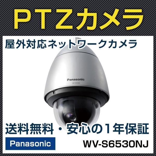 Panasonic 屋外ハウジング一体型ネットワークカメラ WV-S6530NJ PTZ 最安 パナソニック bouhansengen