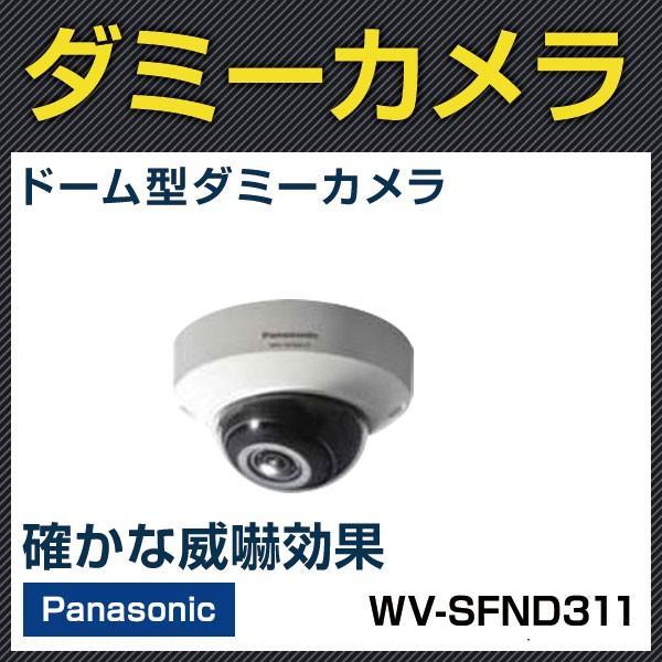 Panasonic ダミーカメラ(WV-SFND311) パナソニック 防犯カメラ 監視カメラ【RD-PSFND311】 bouhansengen