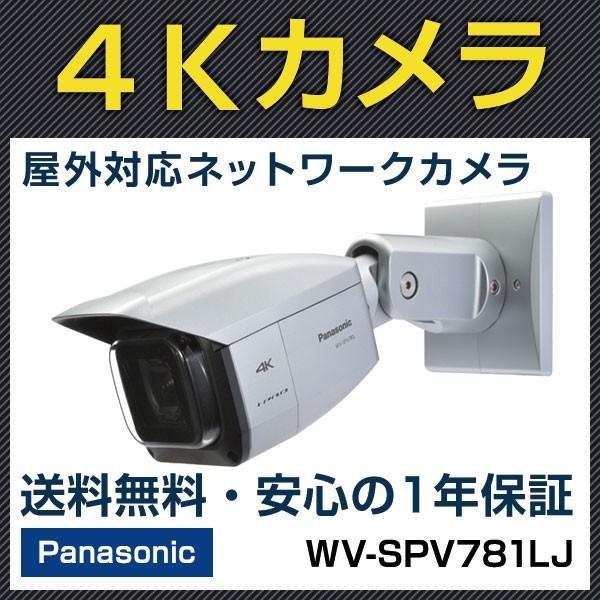 Panasonic i-proネットワークカメラ 4Kハウジング一体型(WV-SPV781LJ)送料無料 パナソニック 防犯カメラ 監視カメラ【RD-PSPV781】|bouhansengen