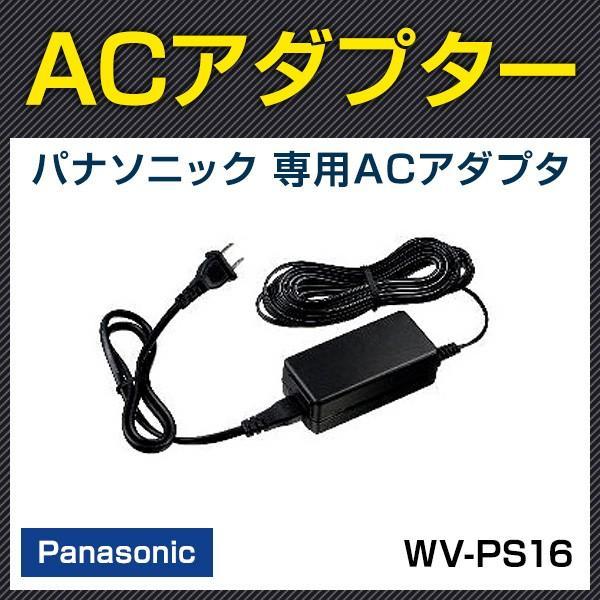 Panasonic パナソニック専用ACアダプタ (WV-PS16)|bouhansengen