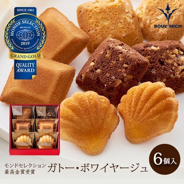 ブールミッシュ ガトー・ボワイヤージュ 6個入り 洋菓子 内祝 お返し 贈り物 ギフト|boulmich