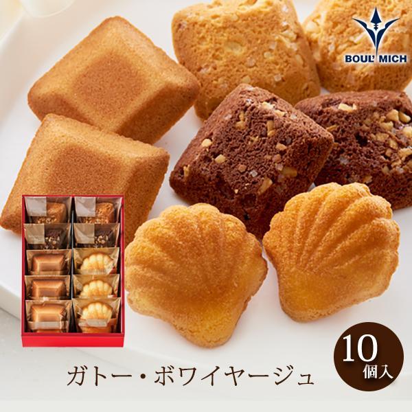 ブールミッシュ ガトー・ボワイヤージュ 10個入り 洋菓子 内祝 お返し 贈り物 ギフト boulmich