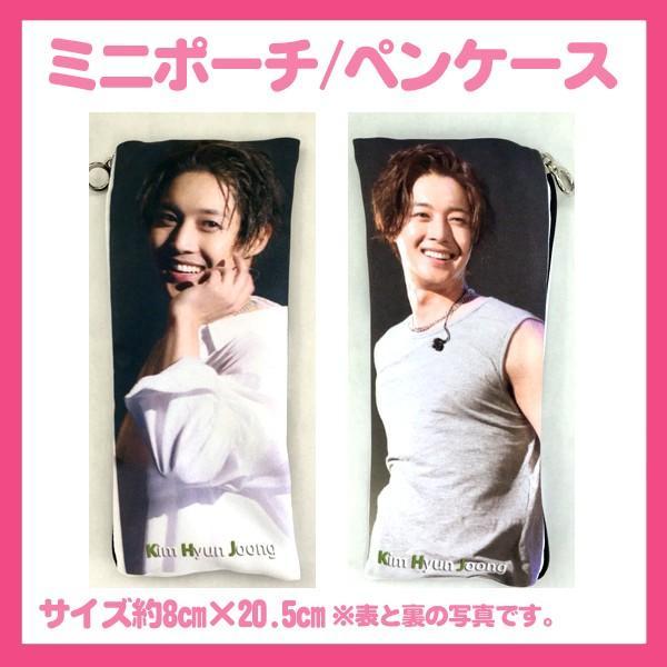送料無料☆キムヒョンジュン キム・ヒョンジュン ミニポーチ/ペンケース minipo29-10|bounceshop