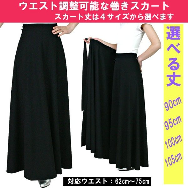 ロングスカート黒 巻きスカート コーラス 合唱 衣装 ウエストサイズ調節可能巻きスカート ブラック|bourree