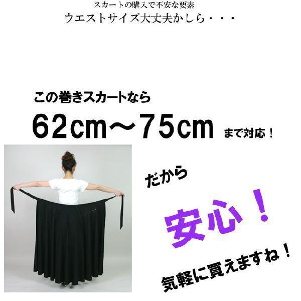 ロングスカート黒 巻きスカート コーラス 合唱 衣装 ウエストサイズ調節可能巻きスカート ブラック|bourree|03