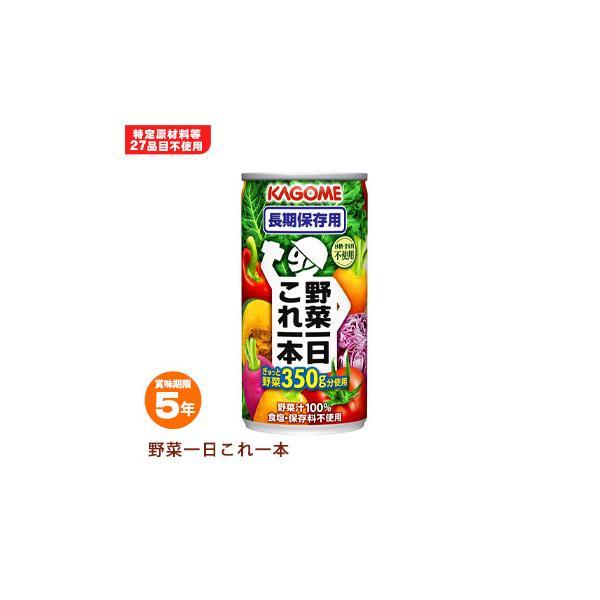 非常食 保存食 カゴメ野菜ジュース「野菜1日これ1本」×バラ1缶 賞味期限5年 長期保存 KAGOME