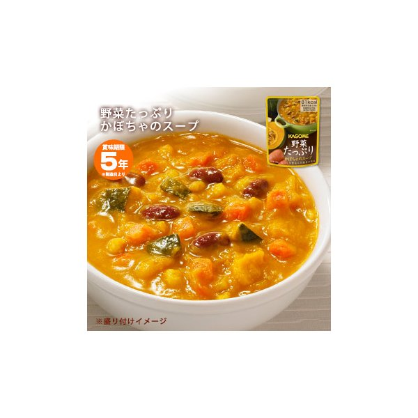 非常食 保存食 カゴメ野菜たっぷりスープ「かぼちゃのスープ160g」バラ1袋 KAGOME レトルト 長期保存 開けてそのまま 美味しい おいしい 5年保存 [M便 1/4]