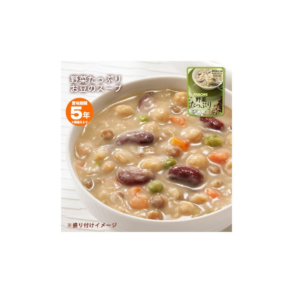 非常食 保存食 KAGOME カゴメ野菜たっぷりスープ「豆のスープ160g」バラ1袋 KAGOME レトルト 長期保存 開けてそのまま 美味しい おいしい 5年保存 [M便 1/4]