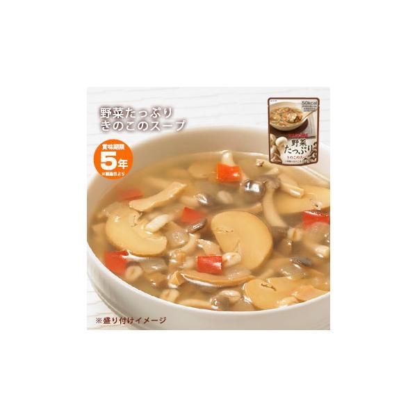 非常食 保存食 KAGOME カゴメ野菜たっぷりスープ「きのこのスープ160g」バラ1袋  KAGOME レトルト 長期保存 開けてそのまま おいしい 5年保存 [M便 1/4]