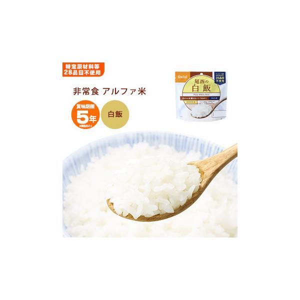 非常食 アルファ米 尾西の白飯100g  スタンドパック[M便 1/4]