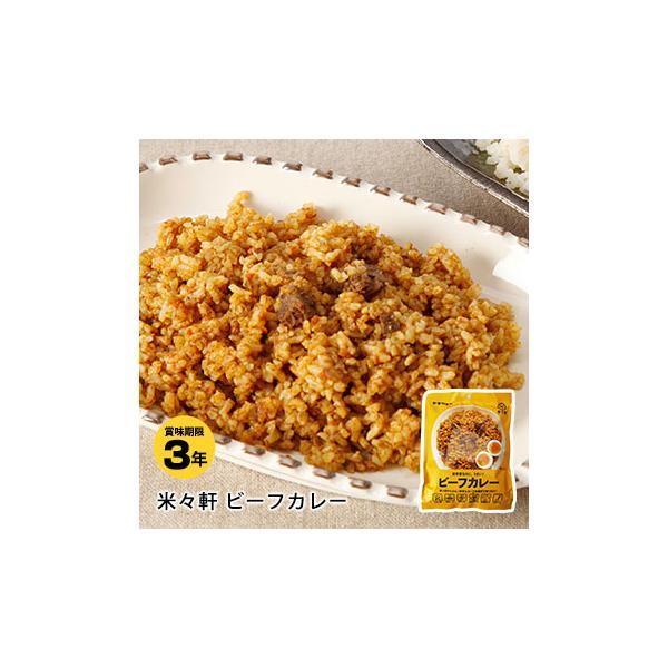非常食 米々軒 ビーフカレー260g 保存食 ローリングストック おいしい おすすめ 水不要 調理不要