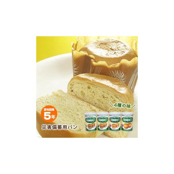 非常食 災害備蓄用パン パンの缶詰 黒豆・オレンジ・プチヴェール 5年保存 防災グッズ