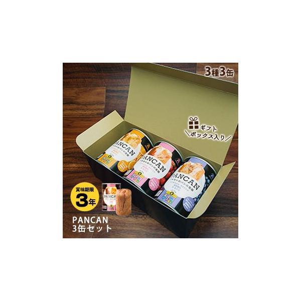 アキモトのパンの缶詰 PANCAN 3種3缶セット 多言語対応 缶入りソフトパン