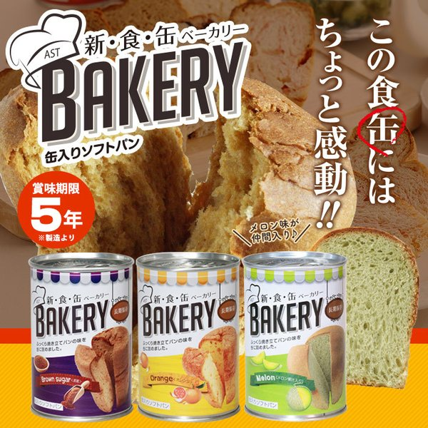 非常食 5年保存 新・食・缶 BAKERY コーヒー・黒糖・オレンジ パンの缶詰 新食缶 ベーカリー