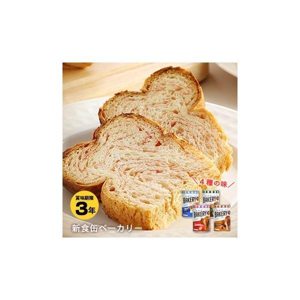 非常食 3年保存 新・食・缶 BAKERYイチゴ・ミルク・チョコレート・キャラメル パンの缶詰 新食缶 ベーカリー【賞味期限2023年11月迄】