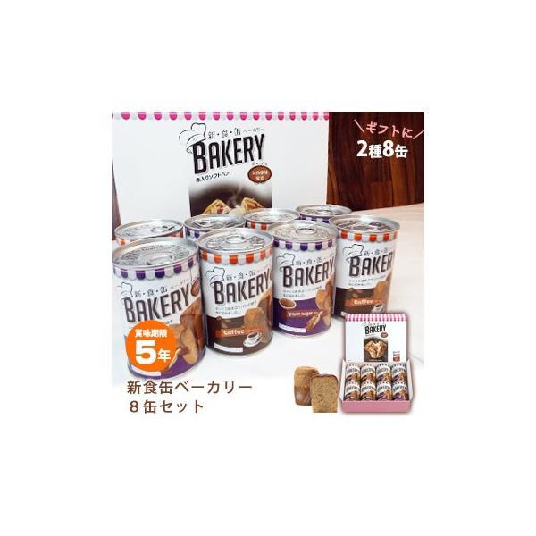 非常食 5年保存 新・食・缶 BAKERY アソート8缶セット コーヒー・黒糖 新食缶 ベーカリー パンの缶詰