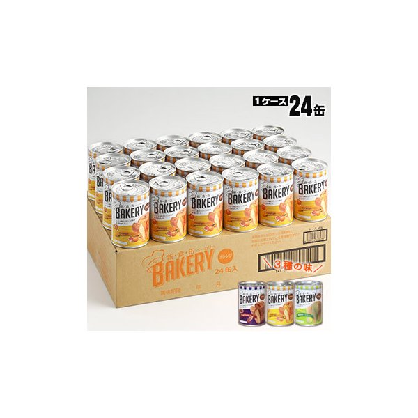 非常食 5年保存 新・食・缶 BAKERY24缶入り 1ケース コーヒー・黒糖・オレンジ パンの缶詰 新食缶 ベーカリー