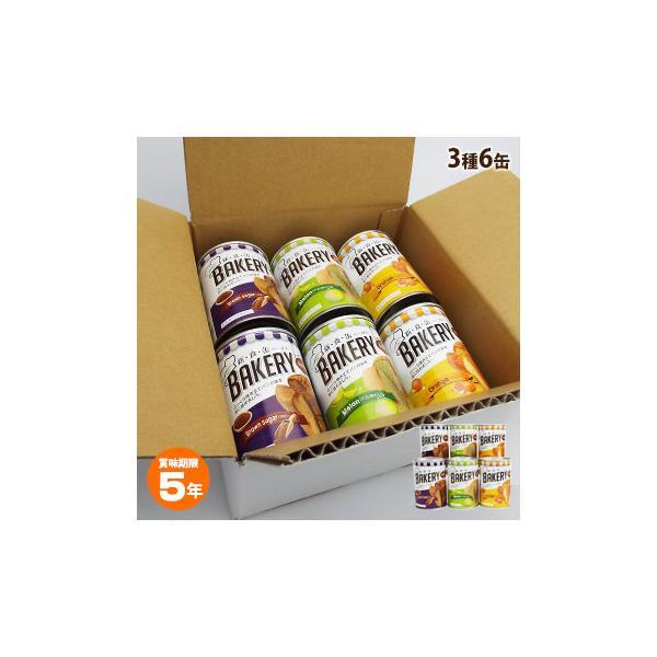 非常食 5年保存 新・食・缶 BAKERY 6缶セット コーヒー・黒糖・オレンジ 新食缶 ベーカリー パンの缶詰