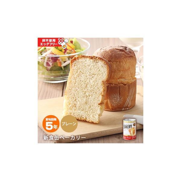 非常食 災害食 パンの缶詰 5年保存 新・食・缶 BAKERY プレーン エッグフリー 新食缶 ベーカリー