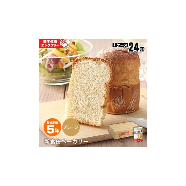 非常食 災害食 パンの缶詰 5年保存 新・食・缶 BAKERY プレーン エッグフリー 24缶セット