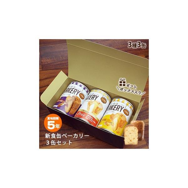 非常食 災害食 パンの缶詰 新食缶ベーカリー3缶セット 5年保存 オレンジ・黒糖・エッグフリー GIFTBOXアソート3缶セット【賞味期限2026年4月迄】